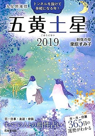 九星開運暦 五黄土星〈2019〉