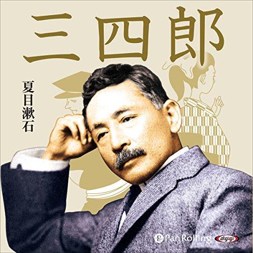 『夏目漱石「三四郎」』のカバーアート