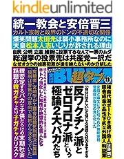 実話BUNKA超タブー 2021年11月号【電子普及版】 [雑誌]