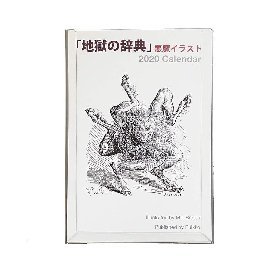 コントロール鳩軽食カレンダー 2020年 「地獄の辞典」悪魔イラスト