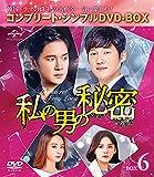 私の男の秘密 BOX6<コンプリート・シンプルDVD‐BOX5,000円シリーズ>【...[DVD]