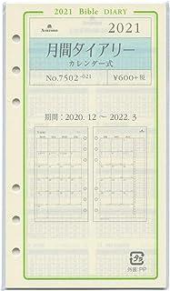 2021年 バイブルサイズ グレース 月間ダイアリー カレンダー式 システム手帳リフィル 7502-