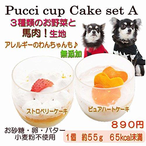 犬用無添加ケーキ カップケーキ2個セット ワンちゃん大喜び ドッグ フード オヤツ ごちそう プレゼント 手...
