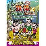 東野・岡村の旅猿14 プライベートでごめんなさい… 静岡・伊豆でオートキャンプの旅 プレミアム完全版 [DVD]