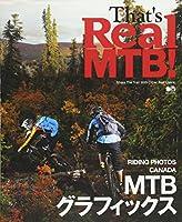 That's Real MTB! (エイムック 2251)