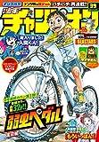週刊少年チャンピオン2019年39号 [雑誌]