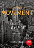 운동에 참여하는 센터처치, SERVING A MOVEMENT (KOREAN EDITION) ; DOING BALANCED, GOSPEL-CENTERED MINISTRY IN YOUR CITY, a New Edition of CENTER CHURCH Section Three