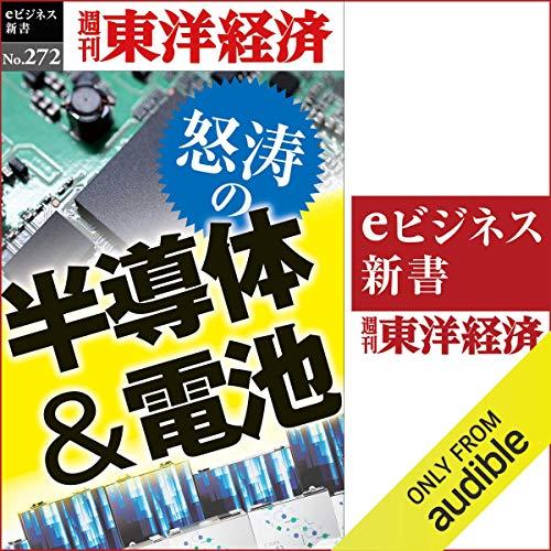 『怒涛の半導体&電池(週刊東洋経済eビジネス新書No.272)』のカバーアート