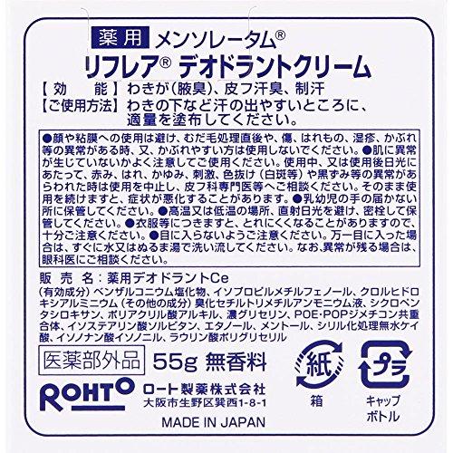【医薬部外品】メンソレータムリフレア24時間快適殺菌成分W配合デオドラントクリーム(ジャー)55g