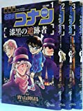 名探偵コナン 漆黒の追跡者 コミック 1-3巻セット (少年サンデーコミックス)