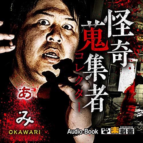 『ぁみ OKAWARI 怪奇蒐集者(コレクター)』のカバーアート