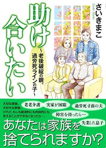 助け合いたい~老後破綻の親、過労死ラインの子~(書籍扱いコミックス)