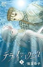表紙: テラ・インコグニタ 5 (ボニータ・コミックス) | 紫堂恭子