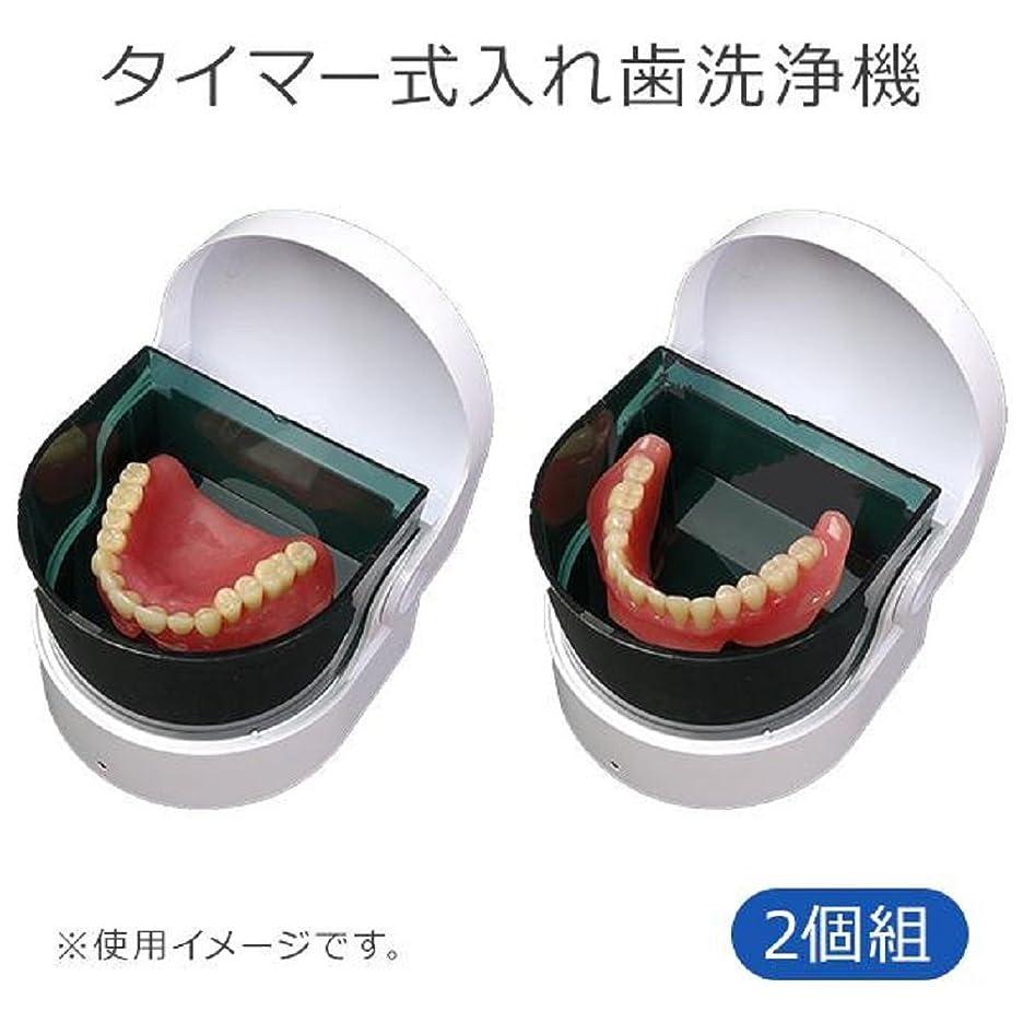 戻るファックススナップタイマー式入れ歯洗浄機 2個組 K12327