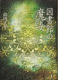 図書館の魔女(下)