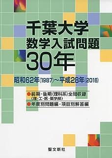 千葉大学 数学入試問題30年: 昭和62年(1987)~平成28年(2016)