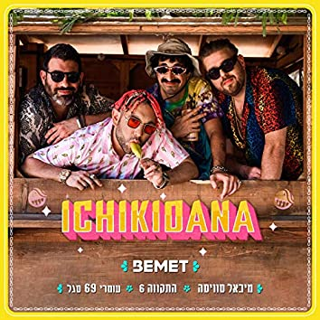 Ichikidana (feat. Omri 69 Segal)