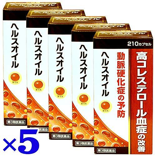 【第3類医薬品】ヘルスオイル 210カプセル ×5