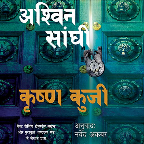Krishna Kunji [Krishna Key] audiobook cover art