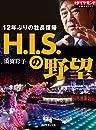 H.I.S.の野望 週刊ダイヤモンド 特集BOOKS