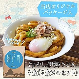 冷やし 伊勢うどん オリジナルパッケージ 8食 ( 2食 × 4セット ) もちもち手打ち式麺と魚介だしの甘口たれ