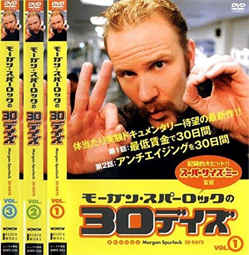 モーガン・スパーロックの30デイズ 全3巻セット [レンタル落ち] [DVD]