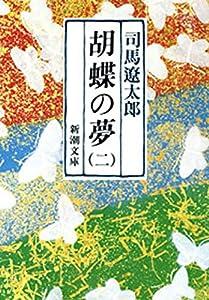 胡蝶の夢 2巻 表紙画像