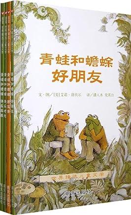 信谊世界精选儿童文学:青蛙和蟾蜍(套装共4册)