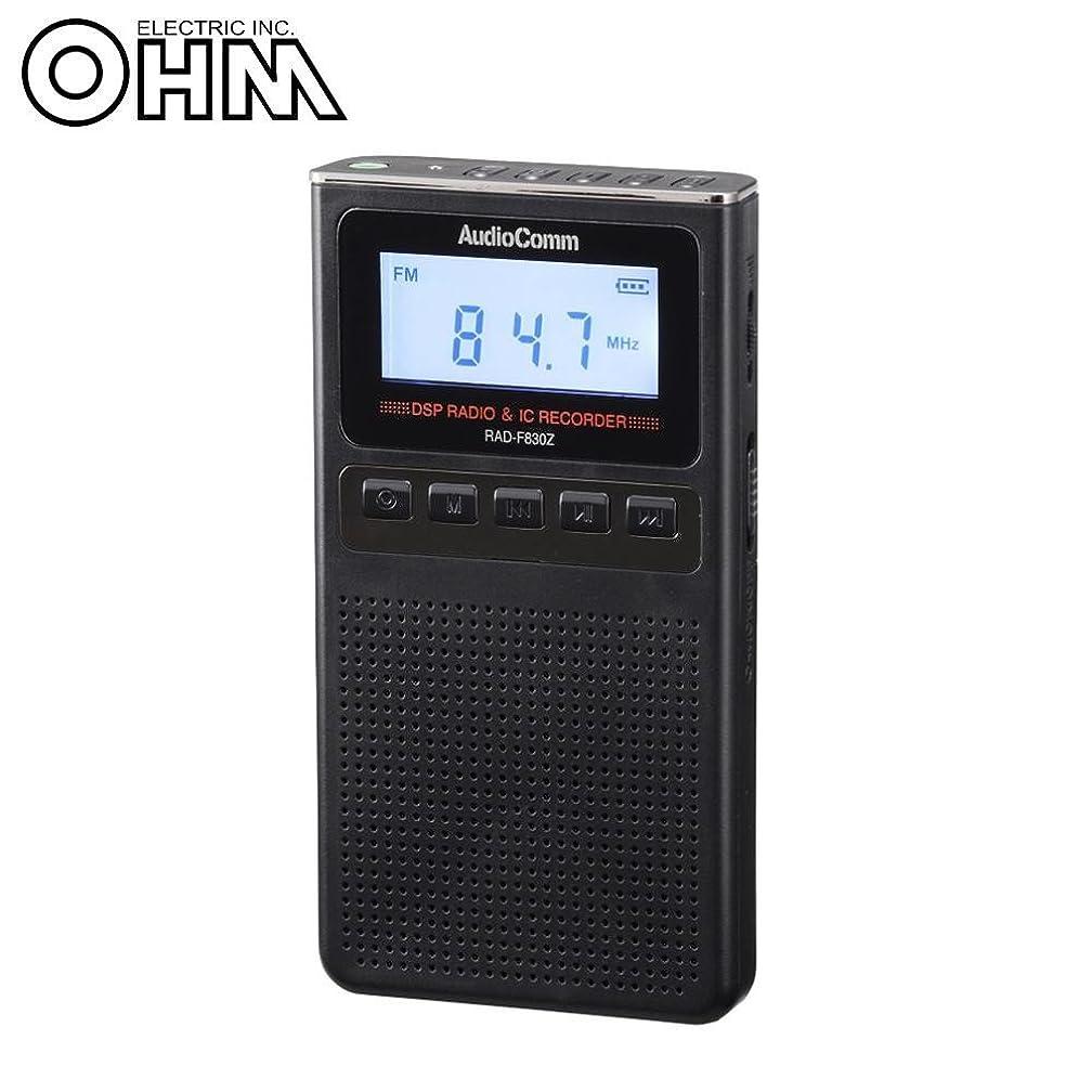 明らかにする気づくなる反乱OHM AudioComm 録音機能付きラジオ ブラック RAD-F830Z-K