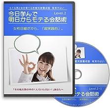 今日学んで明日からモテる会話術~レベル2 [DVD]