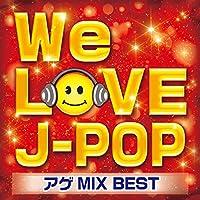 WE LOVE J‐POP アゲMIX BEST