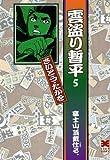 文庫版雲盗り暫平(5)