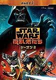 スター・ウォーズ 反乱者たち シーズン2 Part1[DVD]