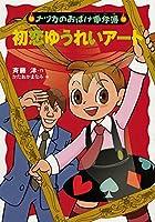 初恋ゆうれいアート (ナツカのおばけ事件簿)