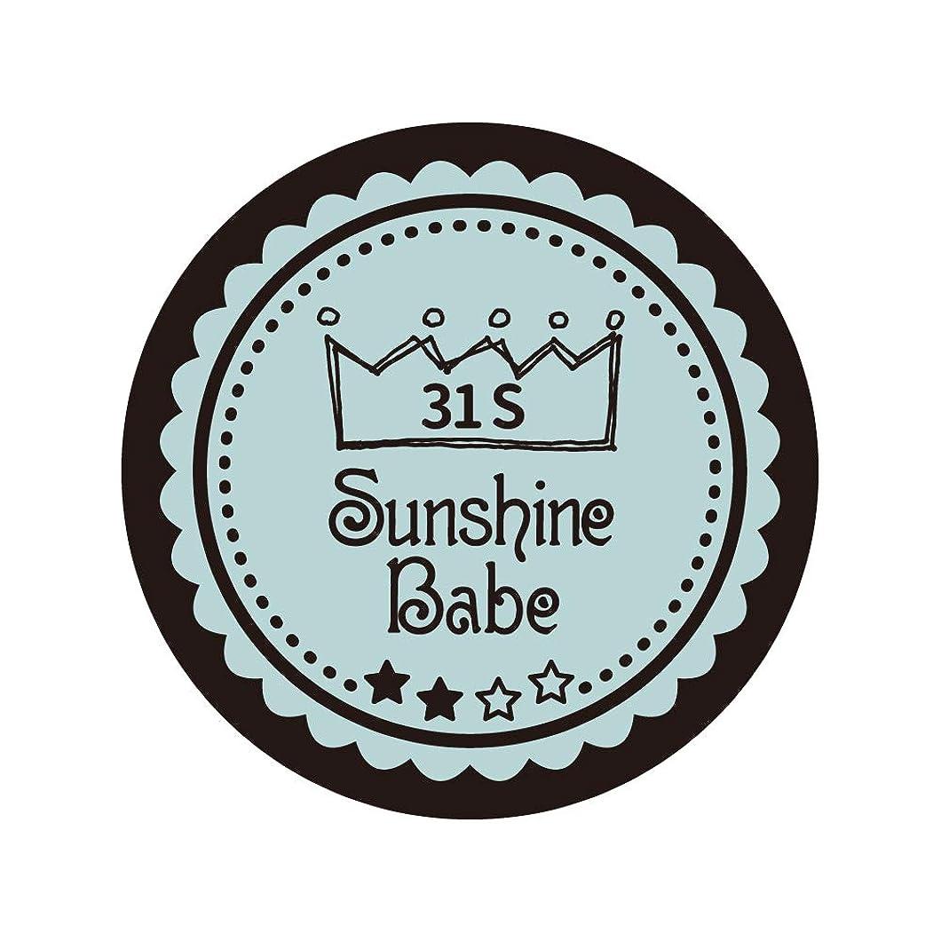 わずかな蒸留サスペンションSunshine Babe コスメティックカラー 31S アイスブルー 4g UV/LED対応