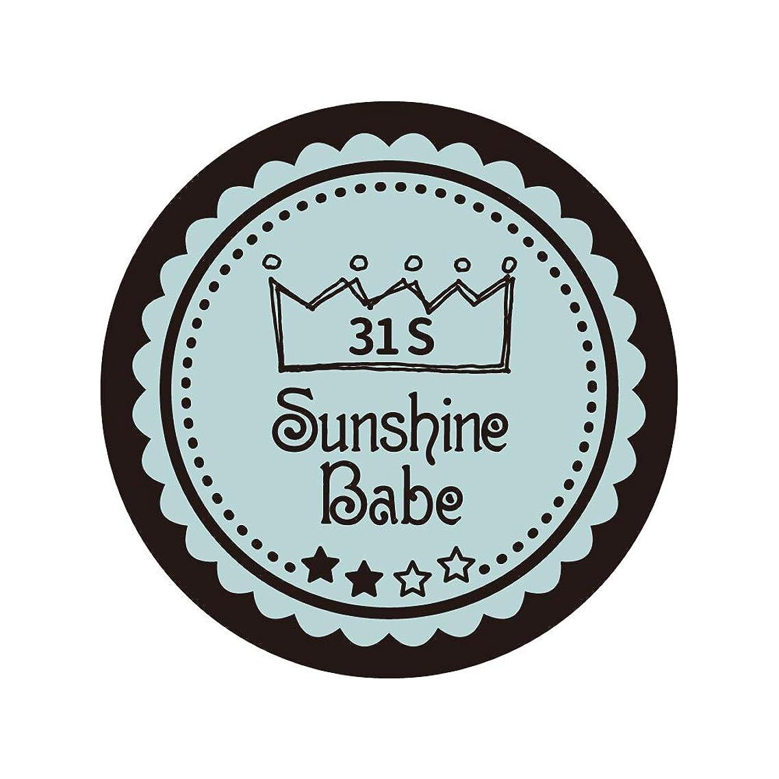 にんじん天使解決するSunshine Babe コスメティックカラー 31S アイスブルー 4g UV/LED対応