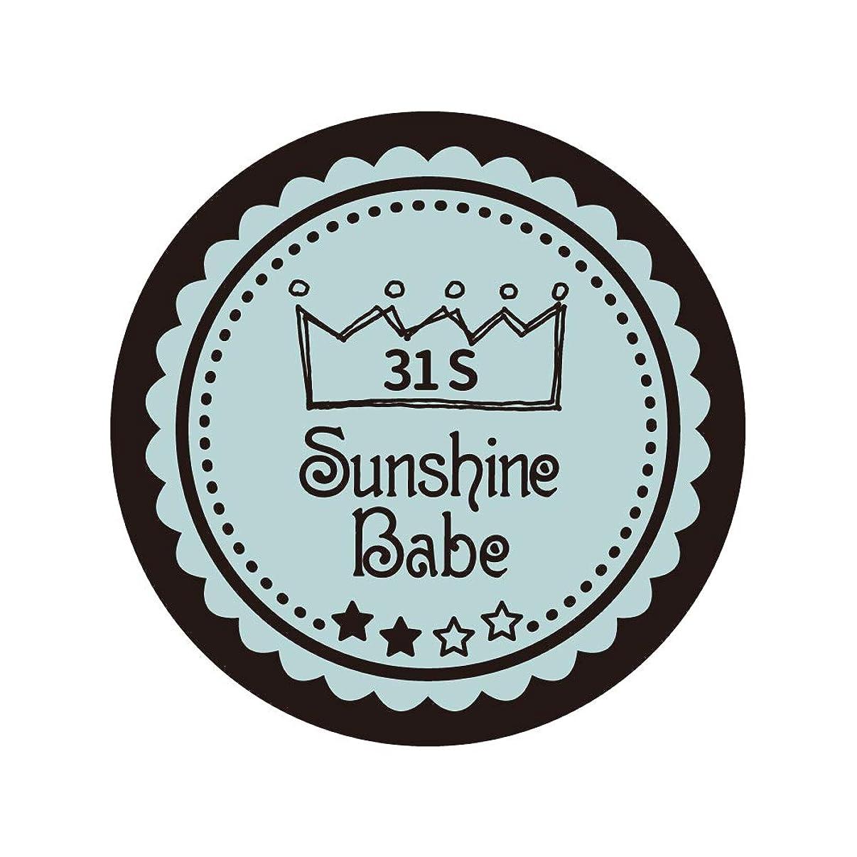 幻滅するコントロールスリチンモイSunshine Babe コスメティックカラー 31S アイスブルー 4g UV/LED対応