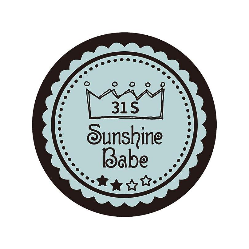 距離丘怖がって死ぬSunshine Babe コスメティックカラー 31S アイスブルー 4g UV/LED対応