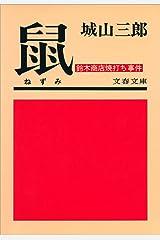 鼠(ねずみ)鈴木商店焼打ち事件 (文春文庫 し 2-1) Kindle版