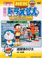 TV版 NEW ドラえもん 秋のおはなし 2008 [DVD]