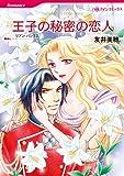 王子の秘密の恋人 (ハーレクインコミックス)