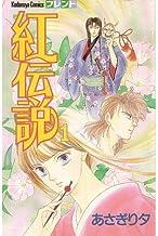 紅伝説 1 (講談社コミックスフレンド)