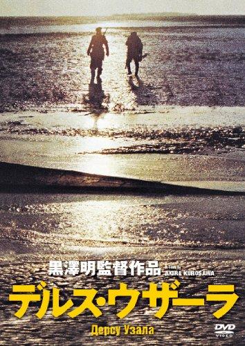デルス・ウザーラ (完全期間限定生産) [DVD]の詳細を見る