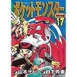 ポケットモンスタースペシャル(17) (てんとう虫コミックススペシャル)