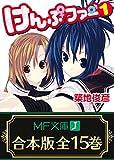 【合本版】けんぷファー 全15巻 (MF文庫J)