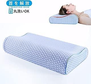 枕 安眠 人気 肩こり 低反発 まくら 安眠枕 快眠枕 いびき防止 首・頭・肩をやさしく支える 通気性抜群 抗菌 防臭 50*30cm 洗える
