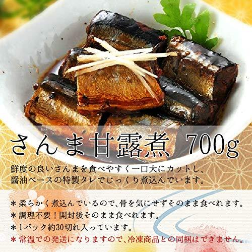 さんま甘露煮 750g 約30切れ入り(rns239710)【秋刀魚 サンマ】