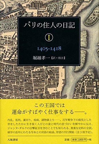 パリの住人の日記〈1〉1405‐1418