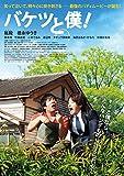 バケツと僕! DVD[DVD]