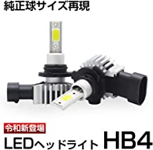 LEDヘッドライト HB4 純正と同じサイズ 超大発光面COBチップ 12000LM 6000K 車検対応 12V専用 LEDフォグランプ 一体型 IP65防水 日本語説明書付き【改良版 無極性】一年保証 即納!2個セット!